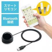 学習リモコンユニット(スマートフォン・Bluetooth接続・家電スマートリモコン・テレビ・Blu-ray・エアコン・照明対応)