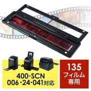 400-SCN006・400-SCN024・400-SCN041専用フィルムホルダー(135フィルム用)