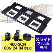 400-SCN006・400-SCN024・400-SCN041専用フィルムホルダー(スライドフィルム用)