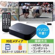 【アウトレット】メディアプレーヤー(SDカード/USBメモリ対応・動画/音楽/写真再生・HDMI/VGA/コンポジット/コンポーネント出力対応・テレビ再生)