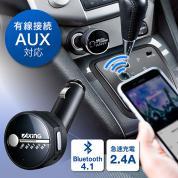 FMトランスミッター(Bluetooth接続・USB2.4A充電・iPhone/スマホ対応・AUX入力/出力・ハンズフリー可能)