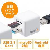 Androidバックアップカードリーダー(Android・アンドロイド・バックアップ・microSD・Qubii A・充電・カードリーダー)