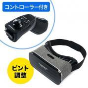 3D VRゴーグル(iPhone/スマホ対応・動画視聴・VR SHINECON・Bluetoothコントローラー)
