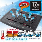 【アウトレット】15.4型ワイド~17型ワイド・ノートPCクーラー(温度計付き)