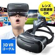 【アウトレット】3D VRゴーグル(iPhone/Androidスマホ対応・動画視聴・ヘッドマウント・VR SHINECON)