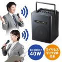 ワイヤレスマイク付きスピーカーセット(拡声器・ワイヤレスマイク2本付・会議/イベント対応・40W)
