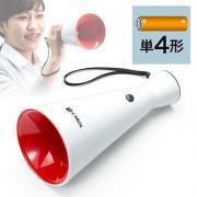 ハンドメガホン(拡声器・トラメガ・スピーカー・電池・小型・軽量)