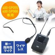 【アウトレット】ワイヤレスマイク(ヘッドセット・YK-SP055/YK-SP066拡声機用・ハンズフリー・ツーピース型)