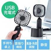USB扇風機(USB接続・充電式・手持ち・首振り設置台付属・バッテリー内蔵・静音・2WAY・ブラック)