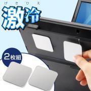 パソコン冷却パッド(ノートPC冷却・激冷・43mm・角型・2枚入り・iPhone/iPad/タブレットPC/スマートフォン/ACアダプタ対応・シルバー)