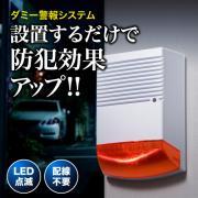 ダミー警報機システム(LEDライト・電池駆動)