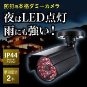 ダミー防犯カメラ(防塵・防水、屋外設置、LEDライト、電池駆動)