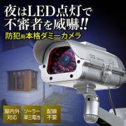 ダミー防犯カメラ(ソーラー充電&電池駆動、LEDライト)