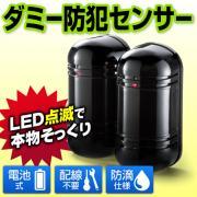 ダミー警報機システム(防滴仕様・LEDライト・電池駆動)