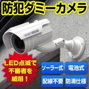 ダミー防犯カメラ(ソーラー充電&電池駆動、防滴仕様)