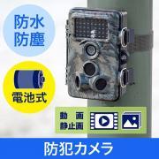 防犯カメラ(トレイルカメラ・不可視赤外線・屋外・防水・車・玄関・防犯・セキュリティ・電池式・監視カメラ・SDカード録画・取り付け簡単・目立たない・光らない)