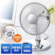USB扇風機(静音・首振り・2段階風量調節・電池駆動・シルバー)