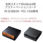 名刺スキャナWorldcard用アクティベーションコード(名刺管理・400-SCN005N・PSC-13UB用)