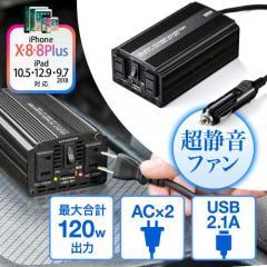 車用インバーター(擬似正弦波・120W・12V・静音ファン搭載・アルミ筐体・2.1A USB充電対応)