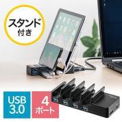 USBハブ付きスタンド(4ポート・スタンド・USB3.0・充電・セルフパワー・バスパワー)