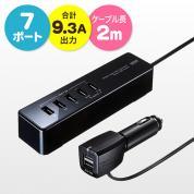 大人数対応!車載用USB充電器(シガーソケット・2mロングケーブル・7ポート搭載・2.1A出力・後部座席対応)