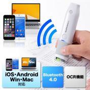 ペン型スキャナ(OCR機能・USB&Bluetooth接続・スマートフォン対応)