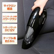 車用掃除機(カークリーナー車内用・ハンディタイプ・シガーソケット接続・サイクロン方式)