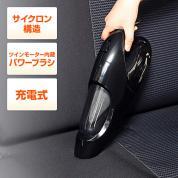 車用掃除機(カークリーナー車内用・充電式ワイヤレスタイプ・サイクロン方式)