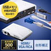 プロジェクター(小型・500ルーメン・HDMI・VGA対応・USB・microSD対応・台形補正)