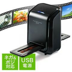 フィルムスキャナー ネガスキャナー(デジタル化・USB接続)