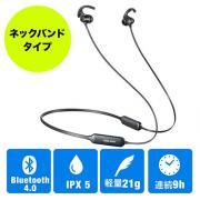 Bluetoothイヤホン(ネックバンドタイプ・IPX5・ランニング・軽量・通話対応)