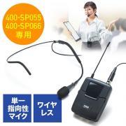 ワイヤレスマイク(ヘッドセット・YK-SP055/YK-SP066拡声機用・ハンズフリー・ツーピース型)