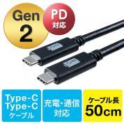 USB タイプCケーブル(USB3.1・Gen2・USB PD対応・Type-Cオス/Type-Cオス・USB-IF認証済み・50cm・ブラック)