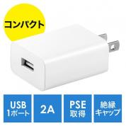 USB充電器(1ポート・2A・コンパクト・PSE取得・iPhone/Xperia充電対応)