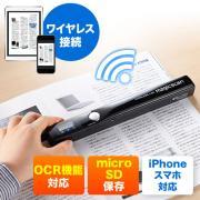 ワイヤレススキャナ(OCR搭載・ワイヤレス・iPhone/スマホ転送可能)