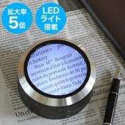 拡大鏡(デスクルーペ・LEDライト付・5倍・ボタン電池式)