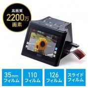 フィルムスキャナー(高画質・1400万画素・ネガ/デジタル化・ポジ対応・HDMI出力/テレビ出力対応)