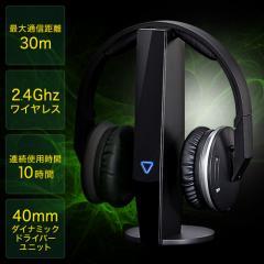 ワイヤレスヘッドフォン(高音質・テレビ対応・最大30m・連続10時間)