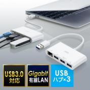 USB3.0ハブ付きLAN変換アダプタ(ギガビットイーサネット対応・USBハブ3ポート・ホワイト)