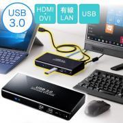 USBドッキングステーション(USB3.0対応・HDMI/DVI出力・ギガビット有線LAN・USBハブ)