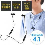 Bluetoothイヤホン(高音質・マイク内蔵・音楽・通話対応・apt-x対応・マグネット音楽操作対応)