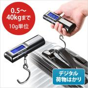 デジタル荷物はかり(デジタルバッグスケール・スーツケース計測・吊り下げ式・40kg対応)
