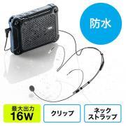 防水ハンズフリー拡声器スピーカー(IPX4対応・最大16W・乾電池駆動)