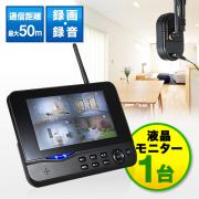 防犯カメラ用モニタ(YK-CAM035専用モニタ・1台・7インチ・SD/USBメモリー接続対応)
