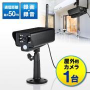 防犯カメラ(屋外用・防水カメラ・YK-CAM055/035専用・1台)