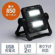 LED投光器(作業灯・充電式・屋外・アウトドア・最大20W・最大850ルーメン・バッテリー内蔵・COBチップ)