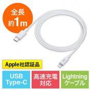 USB Type-C ライトニングケーブル(Lightningケーブル・Apple MFi認証品・USB PD・充電・同期・1m・ホワイト)