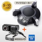 WEB会議マイクスピーカーセット(500万画素WEBカメラ・半径3m集音・ノイズキャンセル機能)
