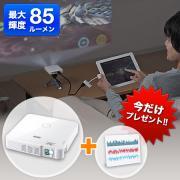モバイルミニプロジェクター(HDMI・バッテリー内蔵・最大85ルーメン・ホワイト)