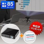 モバイルミニプロジェクター(HDMI・バッテリー内蔵・最大85ルーメン・ブラック)